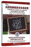 炎症性肠病患者自我管理:美国消化医师协会克罗恩病与溃疡性结肠炎患者手册
