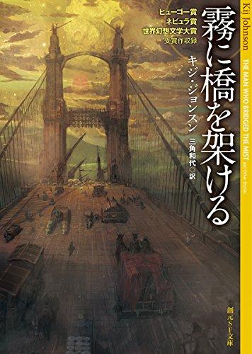 霧に橋を架ける (創元SF文庫)