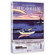 When Marnie Was There (Chinese Edition) by Joan G.Robinson (2015) Paperback