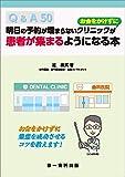 """明日の予約の埋まらない歯科医院が""""お金をかけずに""""患者が集まるようになる本"""