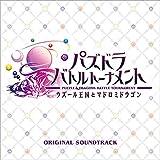 パズドラ バトルトーナメント オリジナルサウンドトラック(ゴッドフェス仕様エクストラガチャチケット付き初回限定盤)