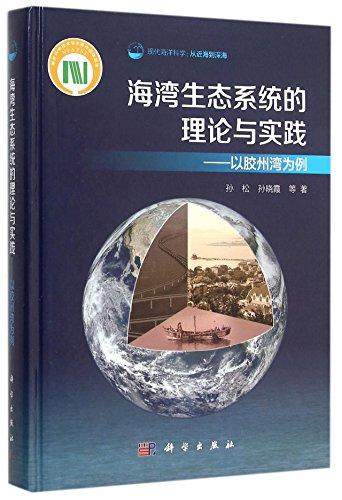 海湾生态系统的理论与实践以胶州湾为例