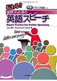 伝わる!国際派必須の英語スピーチ―Smart Tactics for Public Speaking