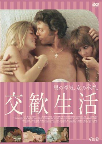 交歓生活('71仏)