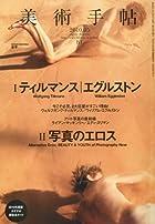 美術手帖 2010年 05月号 [雑誌]
