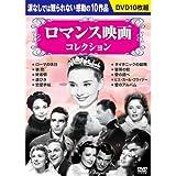 ロマンス映画コレクション DVD10枚組 BCP-044