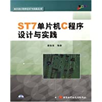 ST7單片機C程序設計與實踐