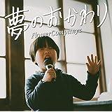 夢のおかわり(初回生産限定盤)(DVD付)