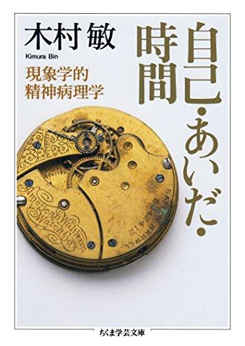 自己・あいだ・時間 ──現象学的精神病理学 (ちくま学芸文庫)
