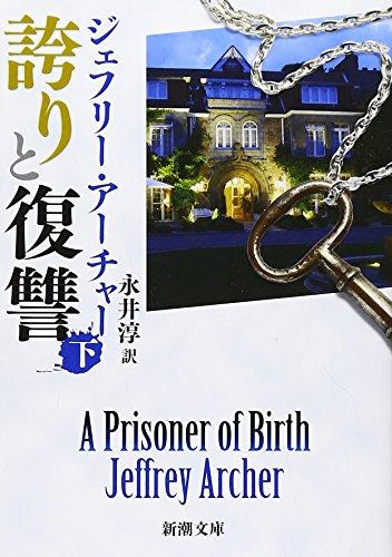 誇りと復讐〈下〉 (新潮文庫)