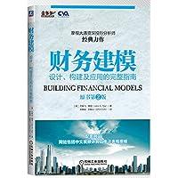 财务建模:设计、构建及应用的完整指南(原书第2版)