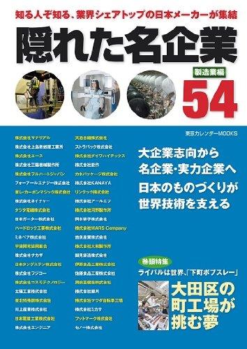 隠れた名企業54 製造業編 (東京カレンダーMOOKS)