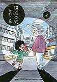 臆病の穴 2 (少年チャンピオン・コミックス・タップ!)