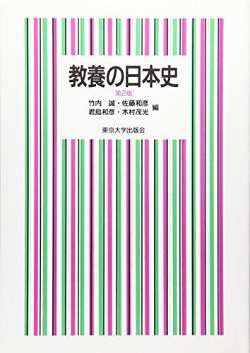 教養の日本史