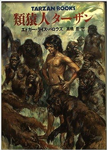 類猿人ターザン (ハヤカワ文庫 S...