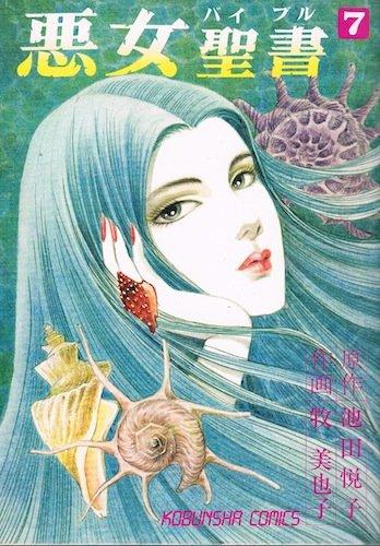 悪女聖書 7 (KOBUNSHA COMIC)
