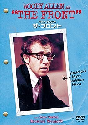 Amazon | ウディ・アレンのザ・フロント [DVD] | 映画