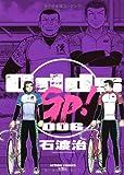 Odds GP!(6) (アクションコミックス)