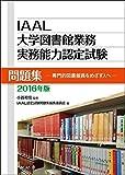 IAAL大学図書館業務実務能力認定試験問題集2016年版