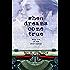 When Dreams Come True (The Star Series Book 1)