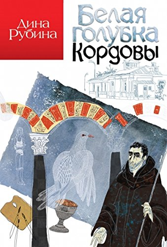 Belaya golubka Kordovy