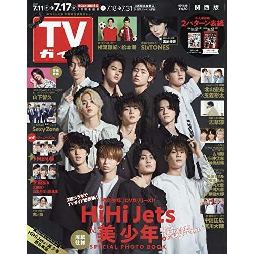 週刊TVガイド 2020年 7/17号 追加画像
