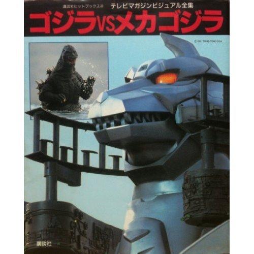 Godzilla vs Mechagodzilla - TV magazine visual complete works (Kodansha hit Books) (1993) ISBN: 4061777416 [Japanese Import]
