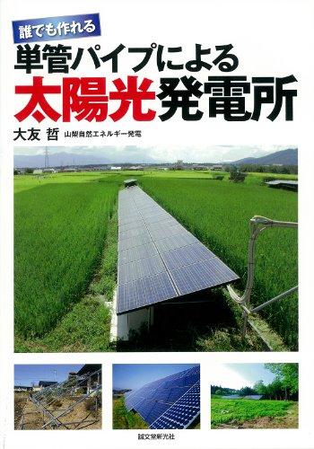 誰でも作れる 単管パイプによる太陽光発電所