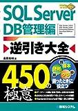 SQL Server逆引き大全450の極意DB管理編 (450Tips To Use SQL Server Better!)