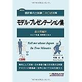 モデル・プレゼンテーション集 過去問編IV (通訳案内士試験二次口述対策 Tell me about Japan in Two Minutes)