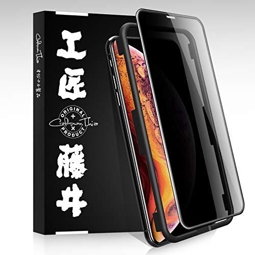 日の出どんなときもスポットIphone XS Max フィルム 覗き見防止【強化ガラスフィルム1枚+補助ツール1枚】プライバシー保護「ケースに干渉せず&3Dタッチ対応」全面保護 指紋防止 気泡ゼロ 「品質保証」 工匠藤井 (iphone xs max, 覗き見防止)