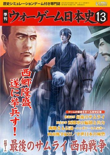 季刊 ウォーゲーム日本史 第13号 『最後のサムライ 西南戦争』(ゲーム付)