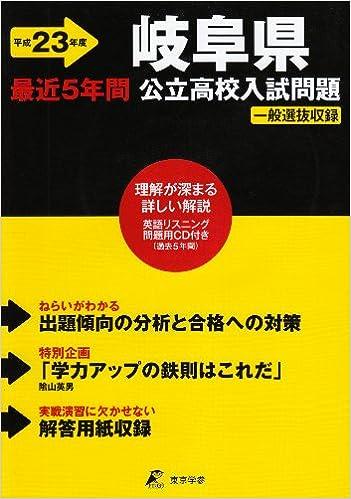 岐阜 県 公立 高校 入試