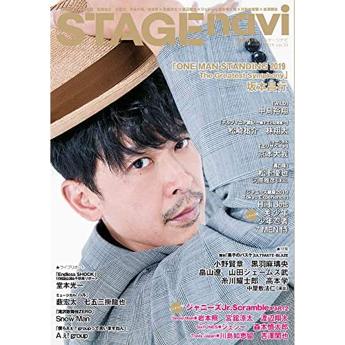 STAGE navi Vol.31 表紙画像
