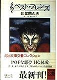 ベスト・フレンズ (河出文庫―BUNGEI Collection)