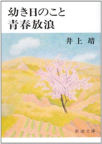 幼き日のこと/青春放浪 (新潮文庫 い 7-21)