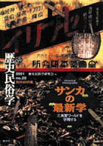 歴史民俗学〈No.20〉特集 サンカの最新学―三角寛ワールドを学問する