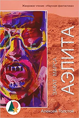 Book Aelita, or The Decline of Mars (Аэлита: Закат Марса)