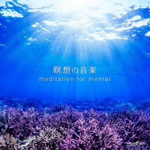 Crystalist Mami - 1 Nichi 5 Fun No Meiso De Positive Na No Wo Tsukuru Meiso For Mental Crystal Bowl For Meditation [Japan CD] -
