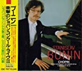 Chopin: Piano Sonata No. 3 in B Minor, Op. 58 / 4 Mazurkas, Op. 33 (Japanese Import)