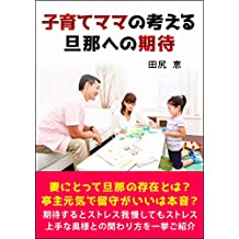 kosodatemamanokangaerudannahenokitai (Japanese Edition)