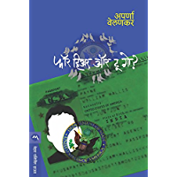 FOR HERE OR TO GO (Marathi Edition)