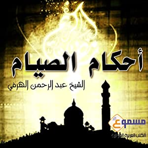 Ahkam Al Siam [Fasting Rules] Audiobook