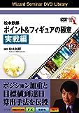 DVD 松本鉄郎 ポイント&フィギュアの極意 実戦編 (<DVD>)