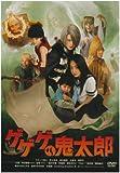 ゲゲゲの鬼太郎 低価格版 [DVD]