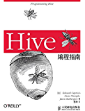 Hive编程指南(异步图书)