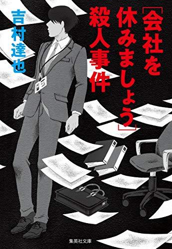 [会社を休みましょう]殺人事件 (集英社文庫)
