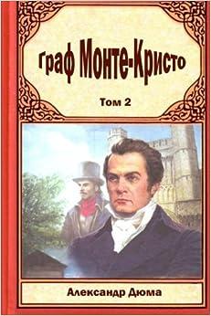 Graf Monte Kristo Tom 2 (Russian Edition)