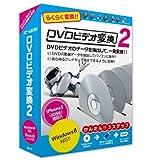 DVDビデオ変換