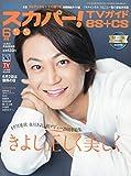 スカパー!TVガイドBS+CS 2019年 06 月号 [雑誌]